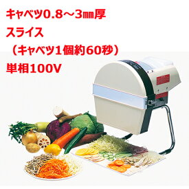 キャベリーナスライサー KB-745E 電動スライサー 【業務用/新品】【送料無料】