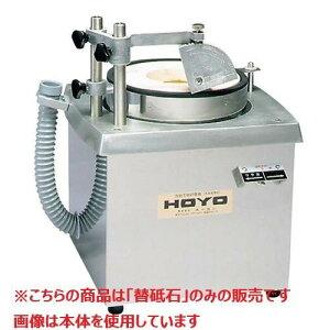 電動包丁研ぎ器 電動式 刃物研磨機MSC-1型用 替砥石(超仕上#2500) 2500/業務用/新品/送料無料 /テンポス