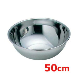 モモ 18-0 ミキシングボール 50cm 外径:533、内径:500、板厚:0.8、深さ:190/業務用/新品 /テンポス
