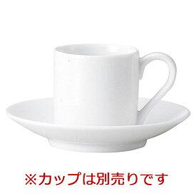 【デミタス受皿(ビスク)(ノーブルホワイト)】 デミタス・エスプレッソ・碗皿 高さ22(mm)【業務用】【グループY】