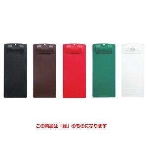 シンビ 会計クリップ 緑 CLIP-102-緑 幅90mm×高さ210mm/業務用/新品