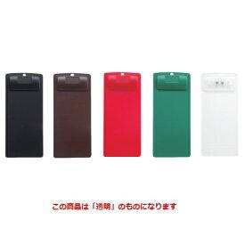 シンビ 会計クリップ 透明 CLIP-103-透明 幅80mm×高さ180mm/業務用/新品