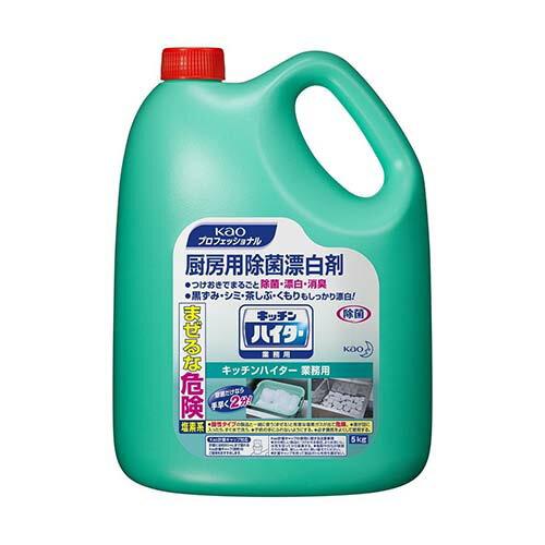 花王 キッチンハイター 5kg×3本/業務用/プロ用/送料無料