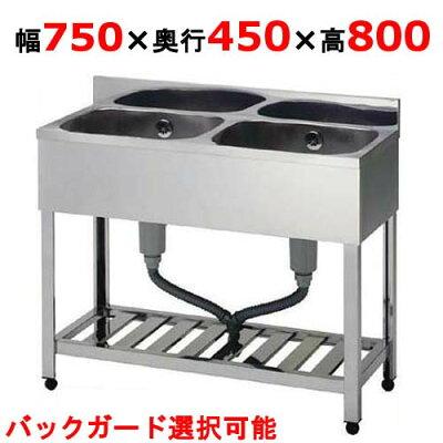 東製作所二槽シンクW750×D450×H800[KP2-750]【業務用】