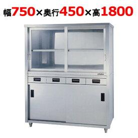 食器棚 【東製作所】【引出付】【引出2】【ACSO-750K】【送料別途】【業務用】【新品】 /テンポス