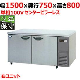 【保守メンテナンスサービス付セット商品】【業務用冷蔵庫】【パナソニック(旧サンヨー)】冷蔵コールドテーブル 【SUR-K1571SA-R(旧型式:SUR-K1571S-R,SUR-G1571SA-R)】幅1500×奥行750×高さ800mm【ヨコ型冷蔵庫】【送料無料】【業務用】【新品】 /テンポス