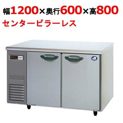 サンヨー冷蔵コールドテーブルW1200×D600×H800[sur-k1261s]【送料無料】【業務用】