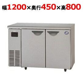 【プロ用/新品】【パナソニック(旧サンヨー) 】冷蔵コールドテーブル SUR-N1241J 幅1200×奥行450×高さ800(mm) 174L/単相100V【送料無料】