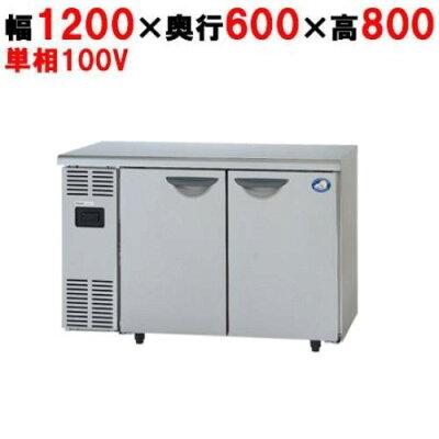 サンヨー冷蔵コールドテーブルW1200×D600×H800[suc-n1261j]【送料無料】【業務用】