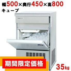 パナソニック キューブアイス 製氷機35kg【送料無料】テンポス