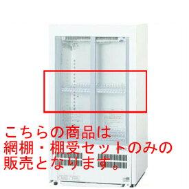パナソニック(旧サンヨー) 冷蔵ショーケース SMR-M48SN、SMR-M48SNA、SMR-M48SNB網棚・棚受セット SMR-T4 【送料無料】【業務用】【プロ用】 /テンポス