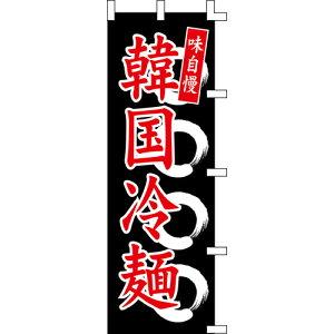 【のぼり「韓国冷麺」】 幅600mm×高さ1800mm【業務用】【送料別】【プロ用】 /テンポス