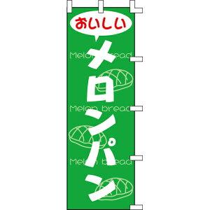 【のぼり「メロンパン」】 幅600mm×高さ1800mm【業務用】【送料別】【プロ用】 /テンポス