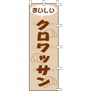 【のぼり「クロワッサン」】 幅600mm×高さ1800mm【業務用】【送料別】【プロ用】 /テンポス