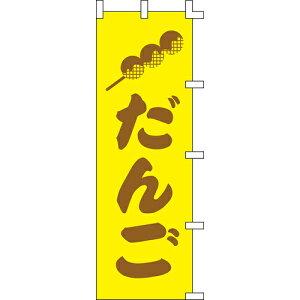 【のぼり「だんご」】 幅600mm×高さ1800mm【業務用】【送料別】【プロ用】 /テンポス