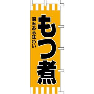 【のぼり「もつ煮」】 幅600mm×高さ1800mm【業務用】【送料別】【プロ用】 /テンポス