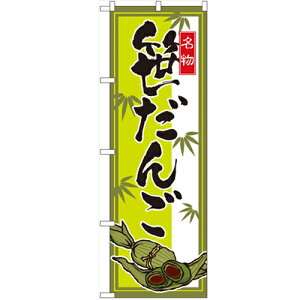 のぼり「笹だんご」のぼり屋工房 2795 幅600mm×高さ1800mm/業務用/新品 /テンポス