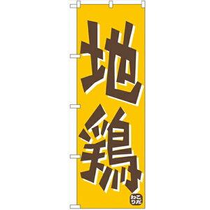 のぼり 「地鶏」 のぼり屋工房 (業務用のぼり)/業務用/新品 /テンポス