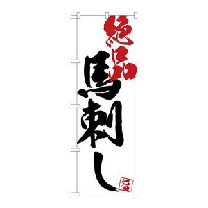 【馬刺し絶品白地】 のぼり屋工房 のぼり 幅600×高さ1800(mm)【業務用】