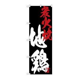 【地鶏炭火焼黒地】 のぼり屋工房 のぼり 幅600×高さ1800(mm)【業務用】