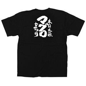 Tシャツ「マグロまつり」メッセージ黒Tシャツ Mサイズ のぼり屋工房 Mサイズ(着丈69cm身幅52cm袖丈20cm)/業務用/新品/テンポス