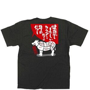 Tシャツ 牛肉 イラスト カラーTシャツ XLサイズ のぼり屋工房/業務用/新品/テンポス