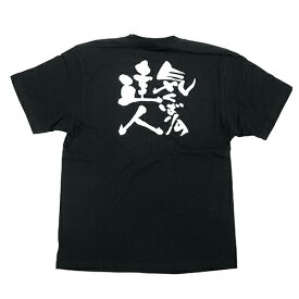 Tシャツ 「気くばりの達人」メッセージ黒Tシャツ Sサイズ のぼり屋工房/業務用/新品/テンポス
