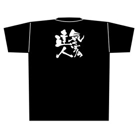 Tシャツ 「気くばりの達人」メッセージ黒Tシャツ XLサイズ のぼり屋工房/業務用/新品/テンポス