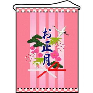 店内タペストリー(ミドル)「お正月」のぼり屋工房 4327/業務用/新品 /テンポス
