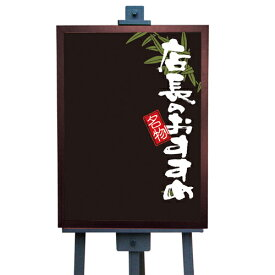 マジカルボード 店長のおすすめ 黒 Lサイズ のぼり屋工房 6119/業務用/新品 /テンポス