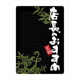 マジカルPOP 店長のおすすめ(1) Lサイズ のぼり屋工房 6609/業務用/新品 /テンポス