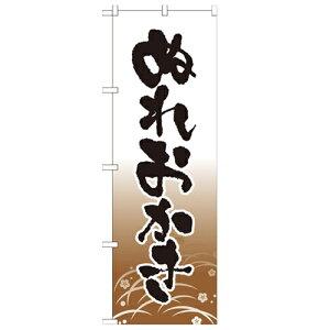 のぼり「ぬれおかき」のぼり屋工房 21370 幅600mm×高さ1800mm/業務用/新品/テンポス