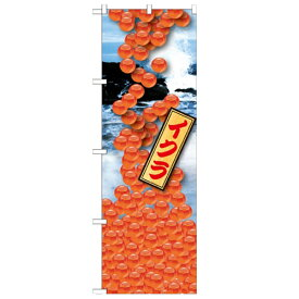 のぼり「イクラ 絵旗(1) 2800」のぼり屋工房 21594 幅600mm×高さ1800mm/業務用/新品 /テンポス