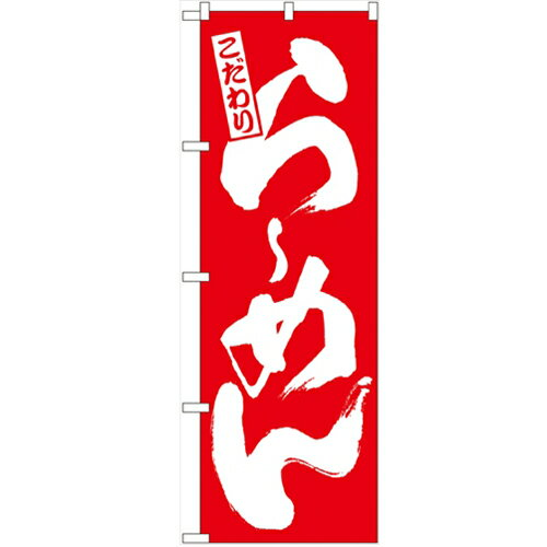 のぼり「らーめん 赤」のぼり屋工房 3110 幅600mm×高さ1800mm/業務用/新品/小物送料対象商品