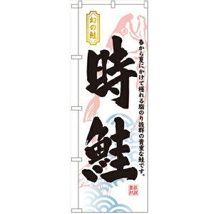 のぼり「時鮭」のぼり屋工房 3175 幅600mm×高さ1800mm/業務用/新品/テンポス