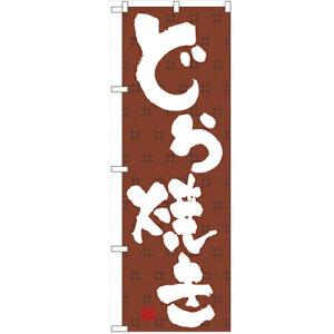 のぼり「どら焼き」のぼり屋工房 3290 幅600mm×高さ1800mm/業務用/新品 /テンポス