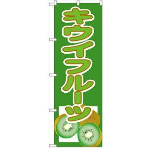 のぼり「キウイフルーツ」のぼり屋工房 3311 幅600mm×高さ1800mm/業務用/新品 /テンポス