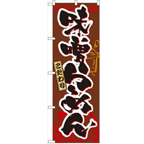 のぼり「味噌らーめん」のぼり屋工房 3356 幅600mm×高さ1800mm/業務用/新品/小物送料対象商品