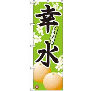 のぼり 「幸水」 のぼり屋工房 (業務用のぼり)/業務用/新品/テンポス