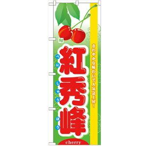 のぼり 「旬紅秀峰」 のぼり屋工房 (業務用のぼり)/業務用/新品/テンポス