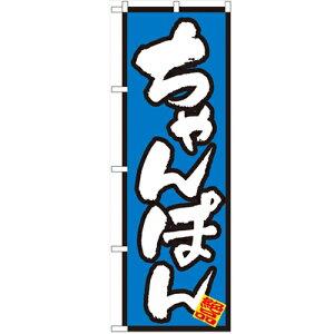 のぼり 「ちゃんぽん」 のぼり屋工房 (業務用のぼり)/業務用/新品/小物送料対象商品 /テンポス