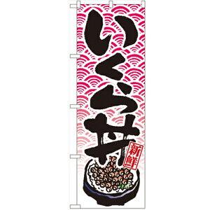 のぼり 「いくら丼」 のぼり屋工房 (業務用のぼり)/業務用/新品/テンポス