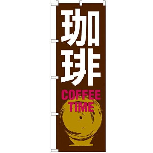 のぼり 【「珈琲 COFFEE TIME 茶白」】のぼり屋工房 SNB-1052 幅600mm×高さ1800mm【業務用】【グループC】【プロ用】