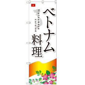 のぼり 【「ベトナム料理」】のぼり屋工房 SNB-2093 幅600mm×高さ1800mm【プロ用】 /テンポス