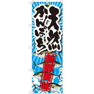のぼり 【「天然かんぱち 新鮮美味」】のぼり屋工房 SNB-2360 幅600mm×高さ1800mm【業務用】【小物送料対象商品】【プロ用】 /テンポス
