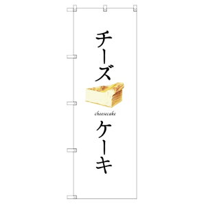 のぼり 【「チーズケーキ(白地)」】のぼり屋工房 SNB-2836 幅600mm×高さ1800mm【業務用】【プロ用】 /テンポス