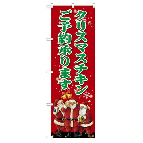 のぼり 【「クリスマスチキン」】のぼり屋工房 SNB-2883 幅600mm×高さ1800mm【業務用】【グループC】【プロ用】