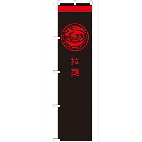 のぼり 【「拉麺 黒」】のぼり屋工房 SNB-968 幅600mm×高さ1800mm【業務用】【グループC】【プロ用】