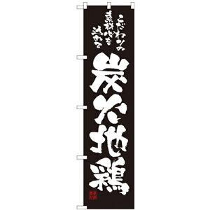 のぼりスマートタイプ「炭火地鶏」のぼり屋工房 22081 幅450mm×高さ1800mm/業務用/新品 /テンポス