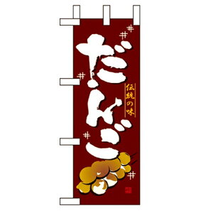 ミニのぼり「だんご」のぼり屋工房 9428 幅100mm×高さ280mm/業務用/新品/テンポス
